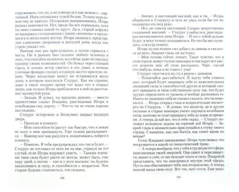 Иллюстрация 1 из 8 для Сердце Терриаса 1. Судьба или выбор - Елена Кулик | Лабиринт - книги. Источник: Лабиринт