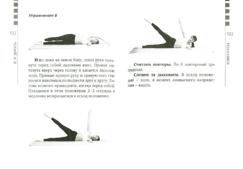 Иллюстрация 1 из 16 для Здоровые ноги до 100 лет - Валентин Дикуль | Лабиринт - книги. Источник: Лабиринт