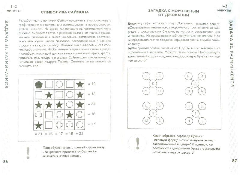 Иллюстрация 1 из 8 для Логика и тактическое мышление. 50+50 задач для тренировки навыков успешного человека - Чарльз Филлипс | Лабиринт - книги. Источник: Лабиринт