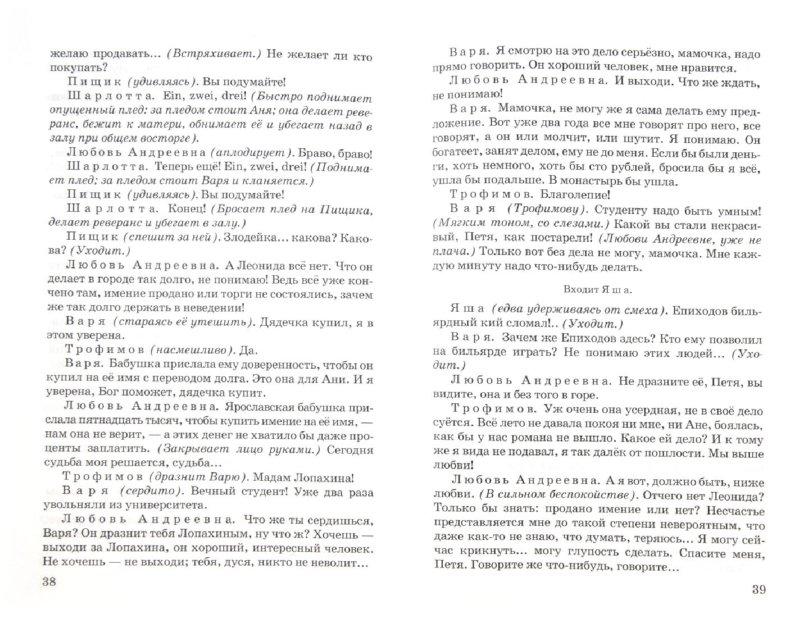 Иллюстрация 1 из 19 для Вишнёвый сад - Антон Чехов   Лабиринт - книги. Источник: Лабиринт