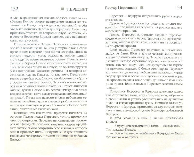 Иллюстрация 1 из 6 для Пересвет. Инок-богатырь против Мамая - Виктор Поротников | Лабиринт - книги. Источник: Лабиринт