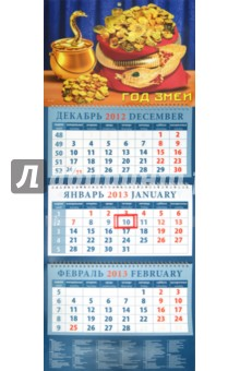 "Календарь 2013 ""Год змеи"" (14313)"