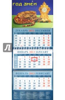 "Календарь 2013 ""Год змеи"" (14315)"