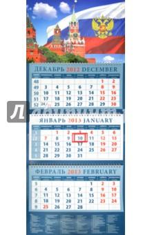 "Календарь 2013 ""Государственный флаг"" (14321)"