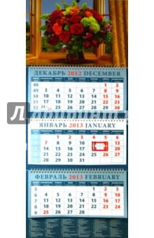 "Календарь 2013 ""Натюрморт с букетом у окна"" (14333)"