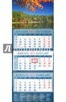 """Календарь 2013 """"Чудесный вид"""" (14335)"""