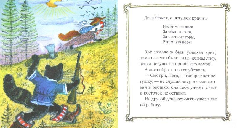 Иллюстрация 1 из 15 для Кот, Петух и Лиса   Лабиринт - книги. Источник: Лабиринт