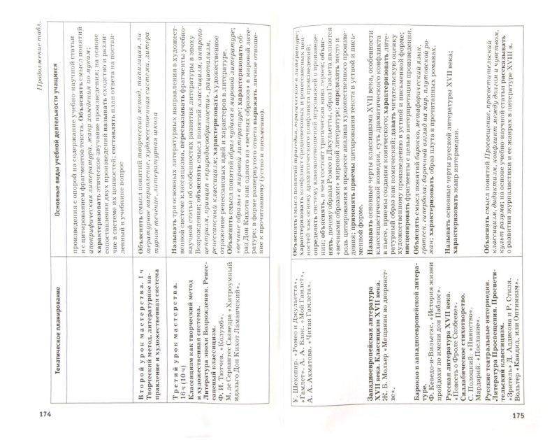 Иллюстрация 1 из 5 для Литература. 5-9 классы. Рабочие программы. ФГОС | Лабиринт - книги. Источник: Лабиринт