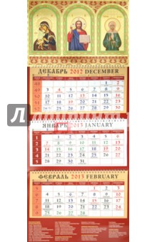 "Календарь 2013 ""Божия Матерь. Святая Матрона"" (22304)"