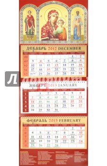 "Календарь 2013 ""Целитель Пантелеимон"" (22306)"