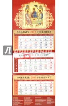 """Календарь 2013 """"Святая троица"""" (22308)"""