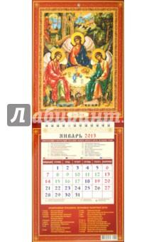 """Календарь 2013 """"Святая Троица"""" (21301)"""
