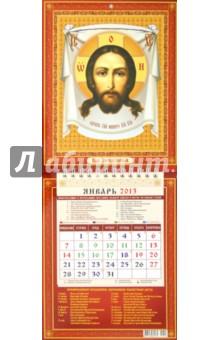 "Календарь 2013 ""Спас Нерукотворный"" (21303)"