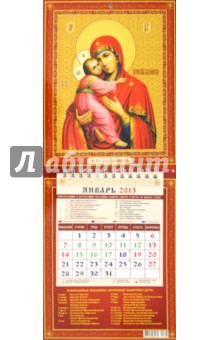 """Календарь 2013 """"Образ Богородицы Владимирской"""" (21305)"""