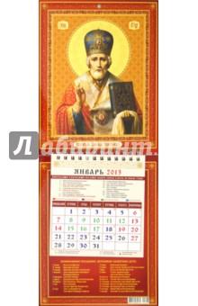 """Календарь 2013 """"Святитель Николай Чудотворец"""" (21307)"""