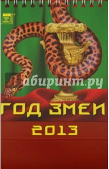 "Календарь 2013 ""Год змеи"" (10301)"