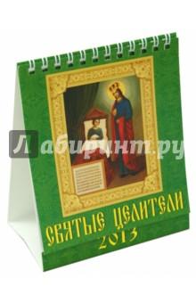 """Календарь 2013 """"Святые целители"""" (10307)"""