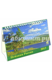 """Календарь 2013 """"Пейзажи России"""" (19301)"""
