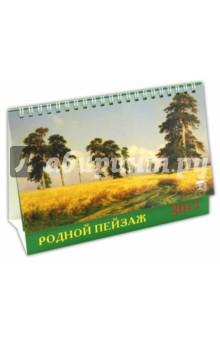 """Календарь 2013 """"Родной пейзаж"""" (19307)"""
