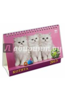 """Календарь 2013 """"Котята"""" (19309)"""
