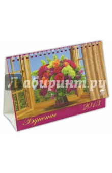 "Календарь 2013 ""Букеты"" (19313)"