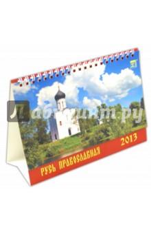 "Календарь 2013 ""Русь Православная"" (19315)"