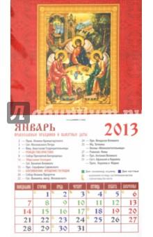 """Календарь 2013 """"Святая Троица"""" (20301)"""