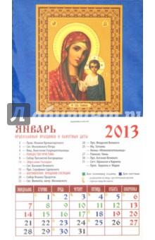 """Календарь 2013 """"Казанская икона Божией Матери"""" (20303)"""