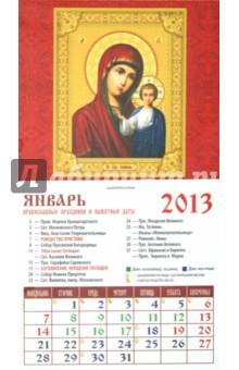 """Календарь 2013 """"Казанская икона Божией Матери"""" (20305)"""