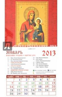 """Календарь 2013 """"Иверская икона Божией матери"""" (20307)"""