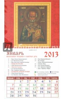 """Календарь 2013 """"Святитель Николай Чудотворец"""" (20309)"""