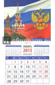 """Календарь 2013 """"Московский Кремль и государственный флаг"""" (20311)"""