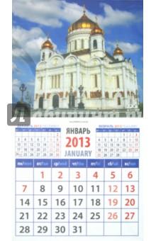 """Календарь 2013 """"Храм Христа Спасителя"""" (20313)"""