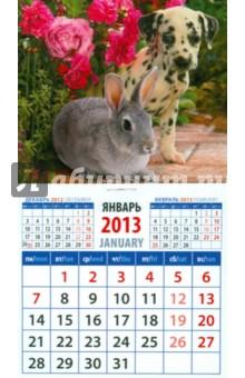 """Календарь 2013 """"Настоящие друзья"""" (20331)"""