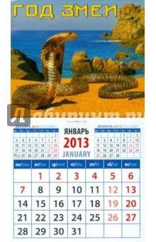 "Календарь 2013 ""Год змеи"" (20339)"