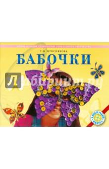Бабочки. Энциклопедия технологий прикладного творчества