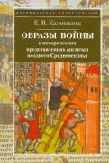 Елена Калмыкова: Образы войны в исторических представлениях англичан позднего Средневековья