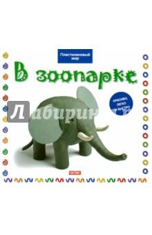 Кьюксарт Бернадетт В зоопарке