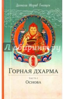 Горная дхарма. Океан определенного смысла; особое и окончательное сущностное наставлениеРелигии мира<br>Долпола Шераб Гьялцен (1292-1360), один из величайших учителей Дхармы средневекового Тибета, воплощение царя Шамбалы и десятый держатель линии передачи Калачакры. трактат состоит из трех частей, посвященных обсуждению трех аспектов учения - Основы, Пути и Плода. Основные вопросы, рассматриваемые в предлагаемой здесь первой части трактата - это взаимоотношение самсары и нирваны, постоянство и необусловленность Природы Будды, абсолютный аспект Трех драгоценностей, различение самости и Великой Самости и т.д.<br>