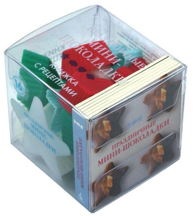 Иллюстрация 1 из 19 для Праздничные мини-шоколадки. Книжка рецептов + кондитерский набор - Сандра Маю | Лабиринт - книги. Источник: Лабиринт