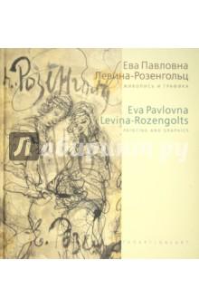 Ева Павловна Левина-Розенгольц. Живопись и графика