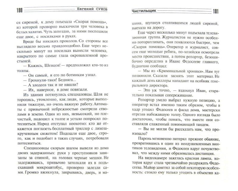 Иллюстрация 1 из 2 для Чистильщик - Евгений Сухов | Лабиринт - книги. Источник: Лабиринт