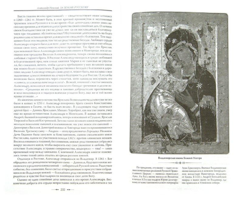 Иллюстрация 1 из 15 для За землю Русскую! - Александр Невский | Лабиринт - книги. Источник: Лабиринт