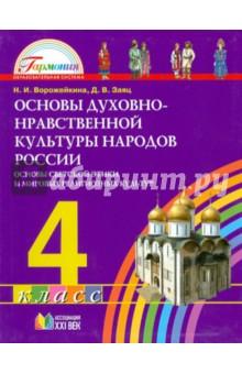 Основы духовно-нравственной культуры народов России. 4 класс. ФГОС
