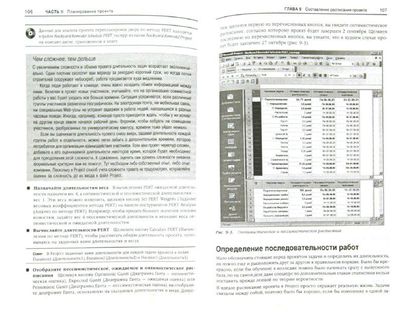 Иллюстрация 1 из 13 для Все по плану! Успешное управление проектами с использованием Microsoft Project (+CD) - Бонни Бьяфоре   Лабиринт - книги. Источник: Лабиринт