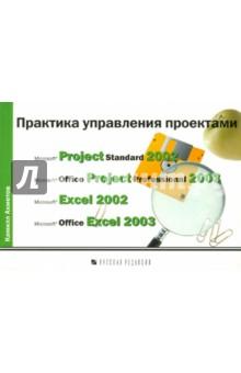 Практика управления проектамиГрафика. Дизайн. Проектирование<br>В этой книге рассказывается о методиках научного менеджмента, позволяющих быстро и грамотно создать и эффективно выполнять оптимальные проектные планы. Решение задач предпроектной оптимизации ресурсов демонстрируется на примере инструментов линейного программирования и пакетов Microsoft Excel 2002/2003. В качестве инструмента проектного планирования описаны пакеты Microsoft Project 2002/2003. Также здесь описаны особенности интеграции Microsoft Outlook и Outlook Express с Microsoft Project. <br>Книга предназначена для менеджеров проектов, студентов, а также лиц, получающих бизнес-образование или самостоятельно изучающих проектное управление.<br>