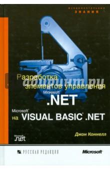 Разработка элементов управления Microsoft .NET на Microsoft Visual Basic .NET от Лабиринт