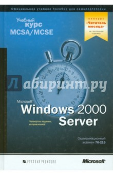 Microsoft Windows 2000 Server: учебный курс MCSA/MCSE. Сертификационный экзамен 70-215 (+CD)Операционные системы и утилиты для ПК<br>Книга адресована всем, кто хочет получить исчерпывающие знания в области установки, конфигурирования и администрирования Microsoft Windows 2000 Server.<br>Главы книги разбиты на занятия, которые помимо теоретических сведений содержат упражнения и контрольные вопросы, облегчающие освоение материала. Настоящий учебный курс поможет вам самостоятельно подготовиться к сдаче сертификационного экзамена по программе сертификации Microsoft (Microsoft Certified Systems Engineer, MCSE) № 70-215: Installing, Configuring and Administering Microsoft Windows 2000 Server.<br>Богато иллюстрированное издание состоит из 14 глав и предметного указателя.<br>Прилагаемый к книге компакт-диск содержит демонстрационные файлы, словарь терминов и другие справочные материалы.<br>4-е издание, исправленное.<br>