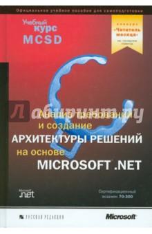 Анализ требований и определение архитектуры решений на основе Microsoft.Net (+CD)