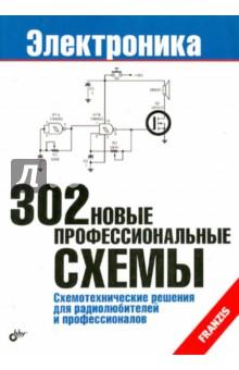 302 новые профессиональные схемы. Схемотехнические решения для радиолюбителей и профессионалов